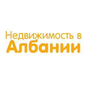 Изображение Albania-Property.ru