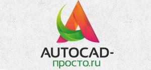autocad-prosto-logo