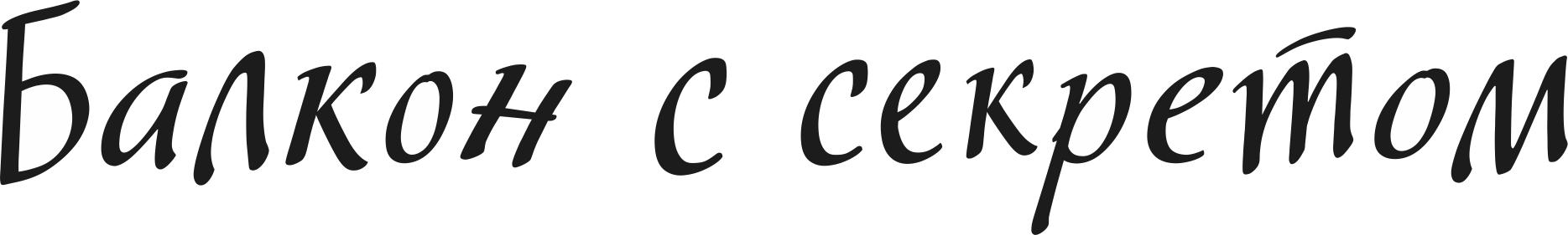 logo-balkon_club