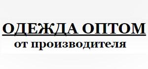 Изображение Odezhda-Optom.ua