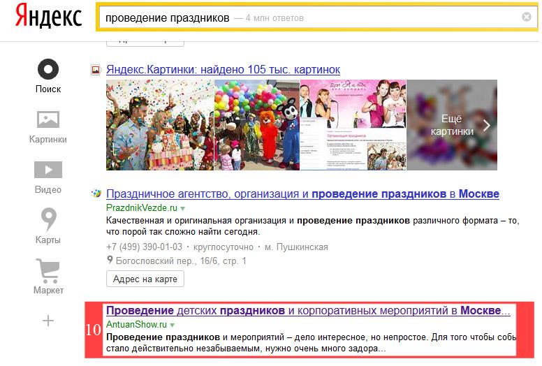 создание и продвижение сайтов иркутск