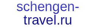 Изображение Schengen-Travel.ru