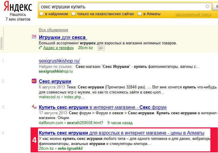 russkie-rebyata-trahayutsya