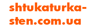Изображение Shtukaturka-Sten.com.ua