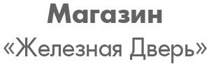 Изображение IronDoorShop.ru