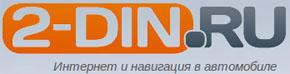 Изображение 2-DIN.RU